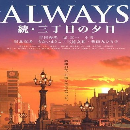 Always - 3 chome no Yuhi