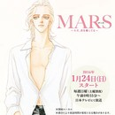 MARS ~But, I Love You~