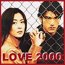 Nisennen no Koi - LOVE 2000