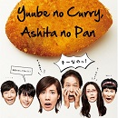 Yuube no Curry, Ashita no Pan