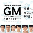 GM ~Odore Doctor~