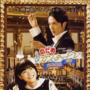 Nodame Cantabile The Movie I