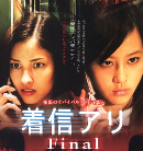 One missed call 3 (Final)