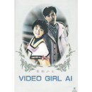 Vid�o Girl Ai Live Action